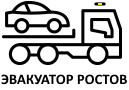 Эвакуатор в Ростове-на-Дону круглосуточно быстро